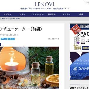 インタビュー記事 LENOVI
