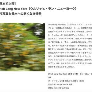 祝 Ulrich Lang New York(ウルリッヒ・ラン・ニューヨーク)日本上陸。