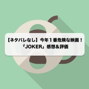 【ネタバレなし】今年1番危険な映画!「JOKER」感想&評価