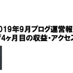 【2019年9月ブログ運営報告】ブログ4ヶ月目の収益・アクセスは?