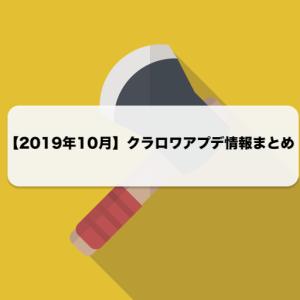 【2019年10月】クラロワアプデ情報まとめ