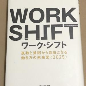 未来の働き方を学べる本 WORK SHIFT ワーク・シフト