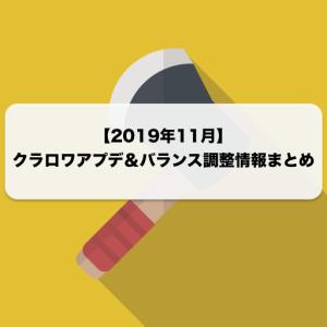 【2019年11月】クラロワアプデ&バランス調整情報まとめ