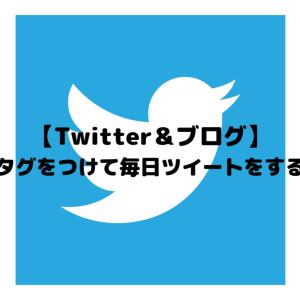 【Twitter&ブログ】ハッシュタグをつけて毎日ツイートをする効果は?