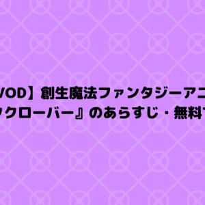 【VOD】創生魔法ファンタジーアニメ『ブラッククローバー』のあらすじ・無料で見る方法