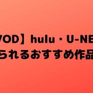 【VOD】hulu・U-NEXTで見られるおすすめ作品5選