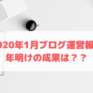 【2020年1月ブログ運営報告】年明けの成果は??
