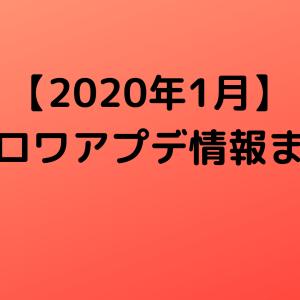 【2020年1月】クラロワアプデ情報まとめ