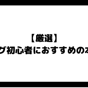 【厳選】ブログ初心者におすすめの本5選