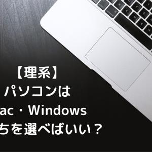 【理系】パソコンはMac・Windowsどっちを選べばいい?