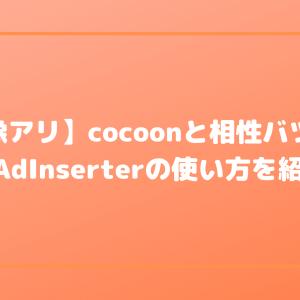 【画像アリ】cocoonと相性バツグンのAdInserterの使い方を紹介