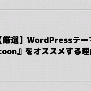 【厳選】WordPressテーマ『cocoon』をオススメする理由3選