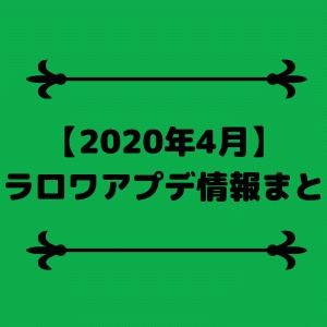 【2020年4月】クラロワアプデ情報まとめ