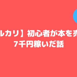 【メルカリ】初心者が本を売って7千円稼いだ話