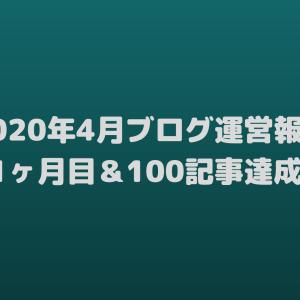 【2020年4月ブログ運営報告】11ヶ月目&100記事達成!