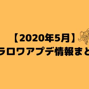 【2020年5月】クラロワアプデ情報まとめ