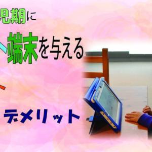 幼児期にタブレット端末を与えるメリット・デメリット