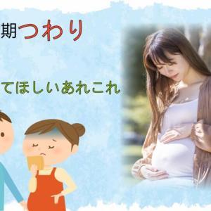 妊娠初期つわり~旦那さんに知っておいてほしいあれこれ~