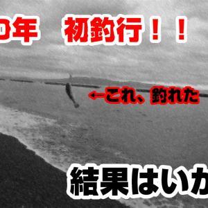 【2020年の初釣行】初心者がヒラメ・マゴチ・シーバスを狙う!!