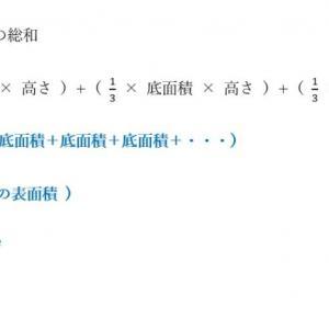【俺たちの数学】球の体積の公式