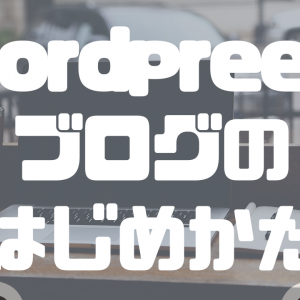 【ブログの始め方】WordPressでブログを始める方法【2020】