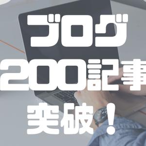 【ゲームブログ】ブログ初心者だけど200記事達成!収益やPV数についてシェアします