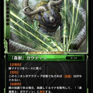 【ゼノンザード】加護を使って大進撃!緑単変形ミッドレンジ【v2.2.0】