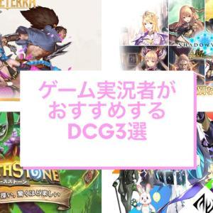 【2020年6月版】ゲーム実況者がおすすめする実況しやすいデジタルカードゲーム(DCG)3選