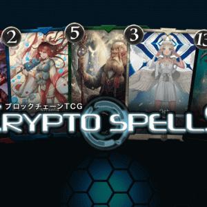 【クリスぺ】カードが自作できるTCG!?クリプトスペルズの始め方