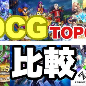 【2020年6月版】デジタルカードゲーム売り上げTOP6を比較!