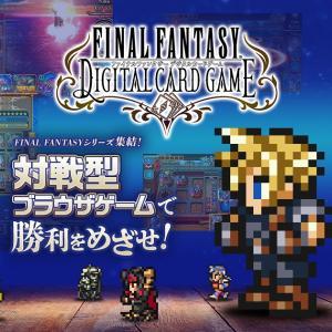 【悲報】1年で終了!?ファイナルファンタジーデジタルカードゲームについて振り返る。