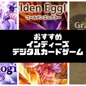 変わったゲームを遊びたい!おすすめのインディーズデジタルカードゲーム3選