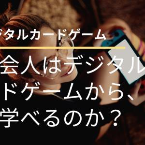 【DCG】社会人はデジタルカードゲームから何が学べるのか?