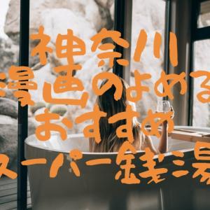 【2020年7月版】神奈川で漫画を快適に読めるおすすめスーパー銭湯4選