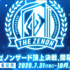 【ゼノンザード】公式賞金大会が開催!気になる優勝までの手順を紹介