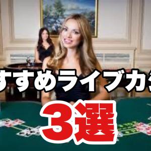 ライブカジノとは?その特徴やおすすめオンラインカジノサイトをご紹介!