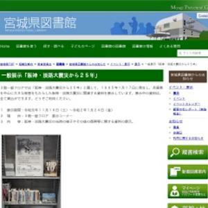 宮城県図書館で「阪神・淡路大震災から25年」がスタート。【一般展示】