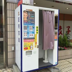 使用したい時に忘れてしまう!?泉区内の『証明写真機「日本オート・フォート(株)」』を調べてみた。
