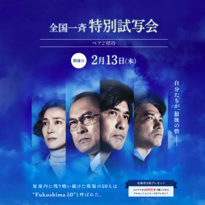 109シネマズ富谷 映画『Fukushima50(フクシマフィフティ)』の特別試写会ペア応募は1/31まで