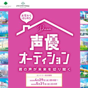 アリオ「お家からはじめる声優オーディション」の仙台泉グランプリ受賞者が発表されてた