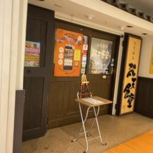 泉中央の居酒屋 梵天食堂が閉店してた