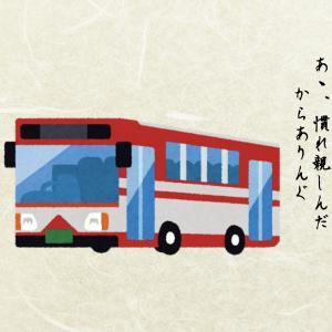 宮城交通バスが新ダイヤになるみたい!