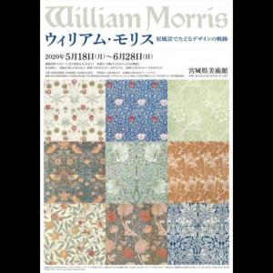 『ウィリアム・モリス 原風景でたどるデザインの軌跡』は6/28(日)まで開催!