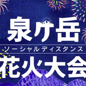 泉ヶ岳ソーシャルディスタンス花火大会、10/4(日)開催で調整中みたい