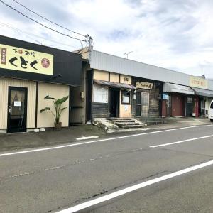 市名坂ホルモン付近の居酒屋が変わっていた。七北田橋近く。