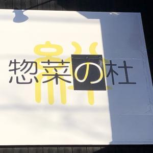 こだわりらーめん「ゆきむら 仙台泉店」の建物に「惣菜の杜」という看板が増えていた。