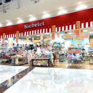 ファンシー雑貨と生活雑貨のお店Siebelet(シーベレット)が完全閉店セール中。イオンタウン仙台泉大沢1階