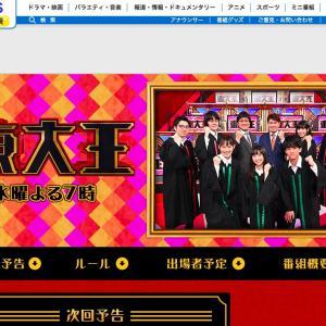 TBSのクイズ番組「東大王」の1月13日放送回でベガルタ仙台に関する出題が!