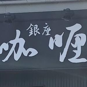 館にあるチキンスープカリー専門店「銀座 咖喱」が閉店していた。