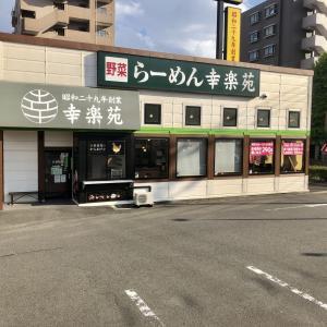 「幸楽苑 泉区役所前店」に、からあげ専用のテイクアウト窓口ができていた。